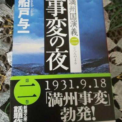 本【事変の夜】船戸与一の記事に添付されている画像