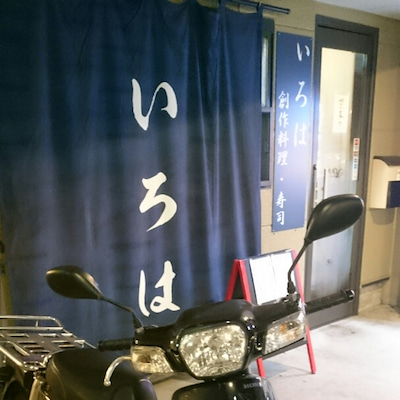 バスケット部、創作料理、日本酒の記事に添付されている画像