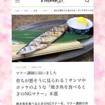【マナー取材】焼き魚を食べる時のNGマナー8選!ご覧くださいませの記事に添付されている画像