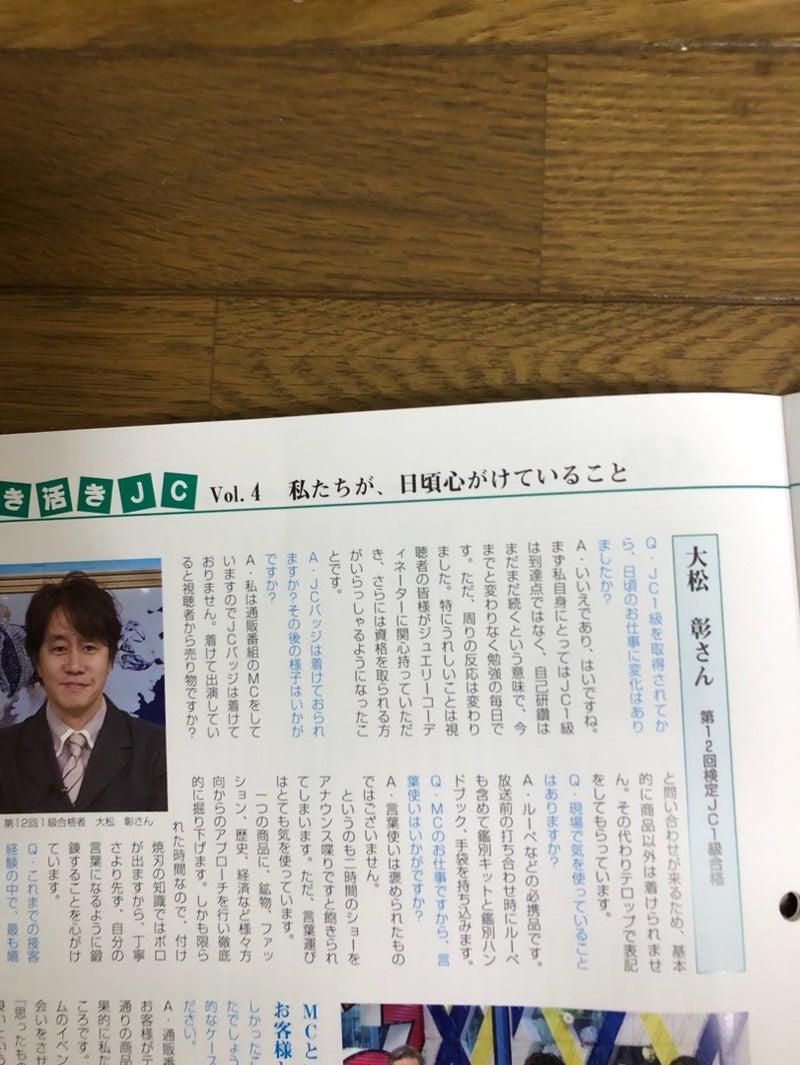 大松彰 宝石王子® official blog...