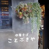 茨城県のら~めんを食べ歩きまっしょい!その1364 2019年初のことぶきや編の記事に添付されている画像