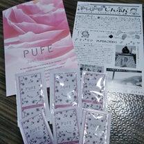 無添加化粧品 PUFEの記事に添付されている画像