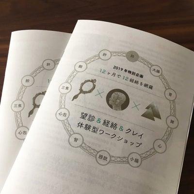 望診×経絡×クレイの体験型ワークショップ、始動!の記事に添付されている画像
