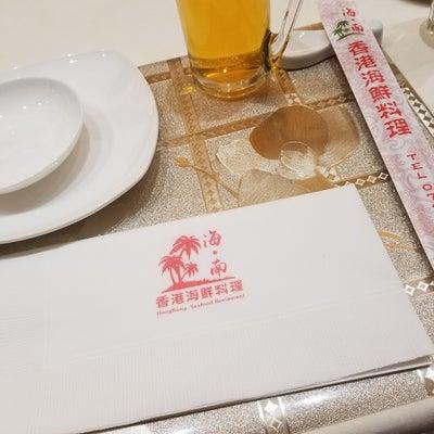 芦屋 香港海鮮料理 海南の記事に添付されている画像