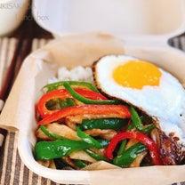 お弁当に!生姜で、あっさり仕上げの青椒肉絲レシピ!ラクしたい時の簡単丼弁当!の記事に添付されている画像