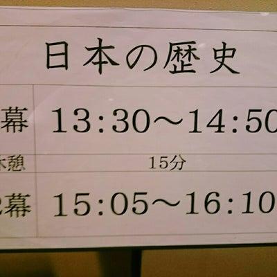日本の歴史 お疲れ様でした!の記事に添付されている画像