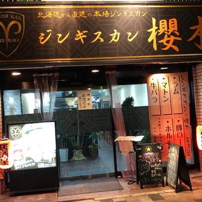 ジンギスカン櫻木(広島市 中区 富士見町)の記事に添付されている画像