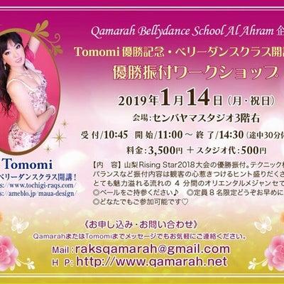 本日ですTomomi ミニワークショップの記事に添付されている画像