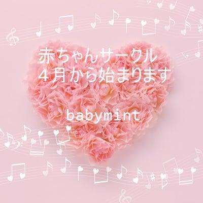 【満席→増席2】春 赤ちゃんサークル 4月入会募集☆の記事に添付されている画像