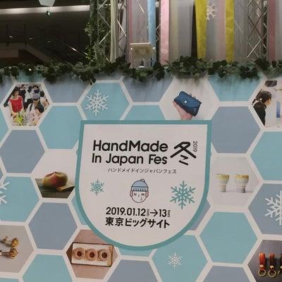 1月13日(日)、HandMade In Japan Fes 冬の二日目に出展しの記事に添付されている画像