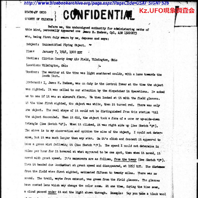 マンテル大尉事件 その2. 機密解除されたクリントン郡基地管制塔からのUFO観測の記事に添付されている画像