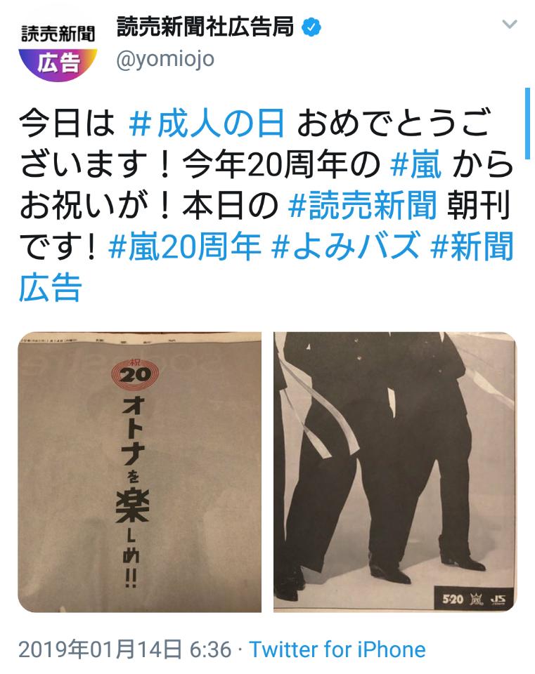 嵐 読売 新聞 ツイッター