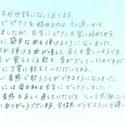 音感とは☆お母様からのお手紙の記事に添付されている画像