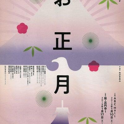 「お正月」by玉造小劇店で心ほっこりの記事に添付されている画像