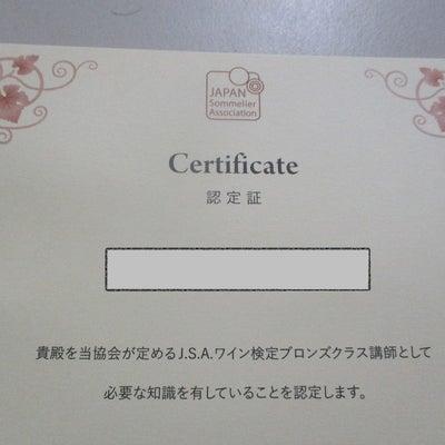 飲食店(ワインダイニング) ワイン検定ブロンズクラス認定講師になりました。の記事に添付されている画像