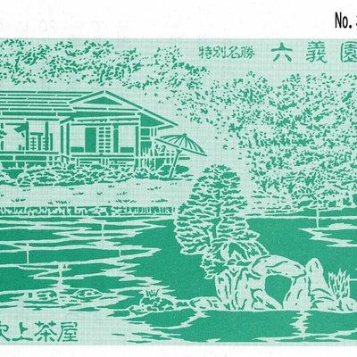 ぶらりきままに城めぐりの旅休憩室(東京都の公園5 六義園)の記事に添付されている画像