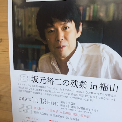 人は心で動く~坂元裕二の残業in福山へ行ってきました♪の記事に添付されている画像