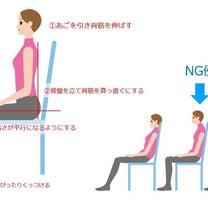 正しい座り方について♡の記事に添付されている画像