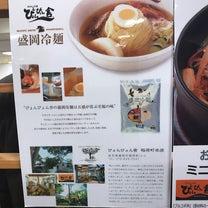 盛岡の名品と観光展の記事に添付されている画像