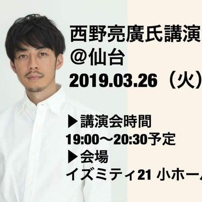 3月26日(火)西野亮廣講演会@仙台 開催決定!!の記事に添付されている画像