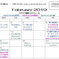★★2月のハグママ講座スケジュールとご予約★★の記事に添付されている画像