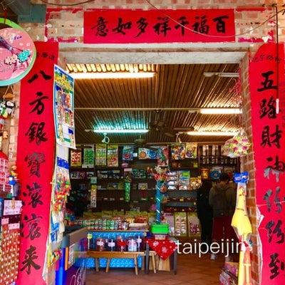 北埔老街グルメとショッピングとアクセスの記事に添付されている画像