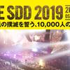 LIVE SDD 2019に家入レオさん&chayさん出演!(チケット情報も)の画像