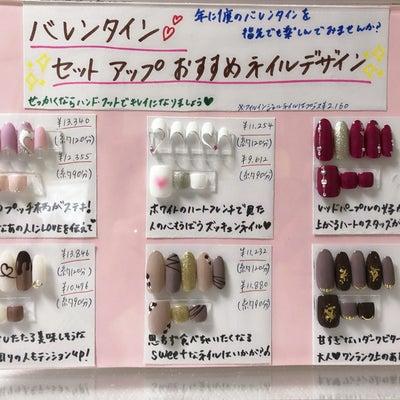 新作デザインネイルサンプル【バレンタインを指先で楽しみませんか♡?】岡山市 ラヴの記事に添付されている画像