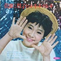 第151回<ミナキーの洒落と歌の日々>はお若い頃の弘田三枝子さんオールディーズ特の記事に添付されている画像
