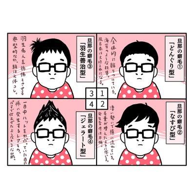【漫画】思わず三度見した旦那の癖毛シリーズの記事に添付されている画像