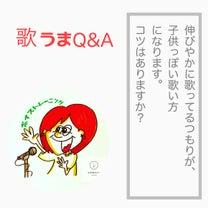 歌ウマQ&A【子供っぽい歌い方になる】の記事に添付されている画像