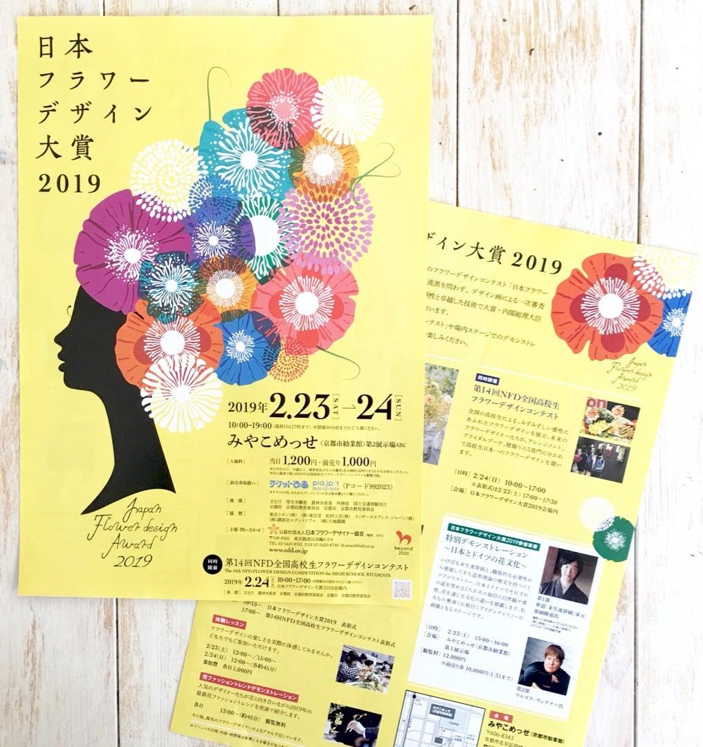 日本フラワーデザイン大賞2019 が開催されます❣️