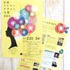 日本フラワーデザイン大賞2019 が開催されます❣️の画像