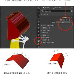 画像 iPhoneアプリ開発:AR その24 お気楽極楽Blender[14] ワクテカですわ の記事より 15つ目