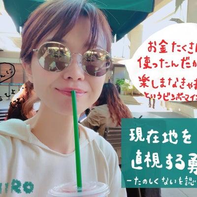 【【その1】『まぁまぁ楽しいし』は『楽しくない』と同じ。笑【残り15万円】の記事に添付されている画像