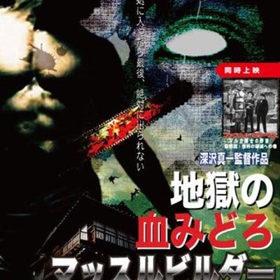 「地獄の血みどろマッスルビルダー」TSUTAYA推薦コピー!の記事に添付されている画像