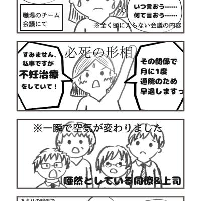 不妊治療、職場への報告の記事に添付されている画像