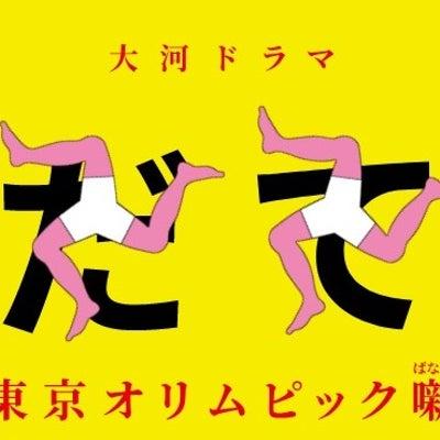 大河ドラマ「いだてん~東京オリムピック噺~」第4回~小便小僧の記事に添付されている画像