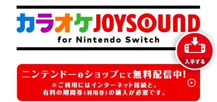 Switch カラオケ マイク なし