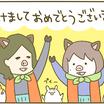 謹賀新年(遅い)