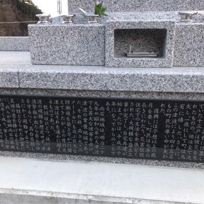 両石慰霊碑 碑文の記事に添付されている画像