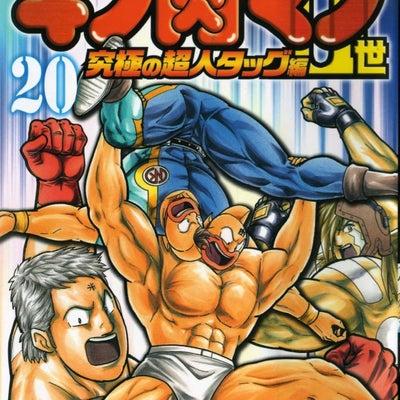 きよの漫画考察日記2274 キン肉マンⅡ世究極の超人タッグ編第20巻の記事に添付されている画像