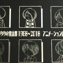 ゲゲゲの鬼太郎 1968-2018 アニメーション設定資料集の記事に添付されている画像