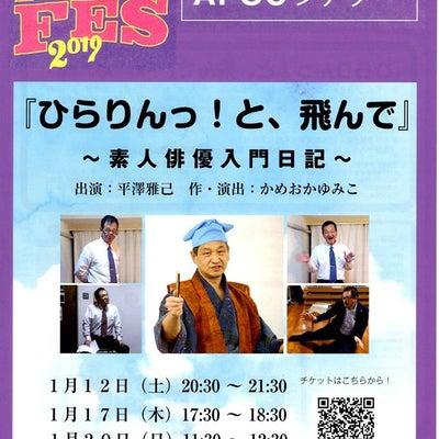 ひとり芝居のチャレンジ☆『ひらりん!と、飛んで』。の記事に添付されている画像