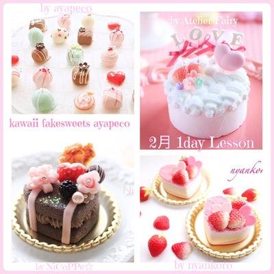 2月1dayレッスン♡ご予約開始いたしましたの記事に添付されている画像