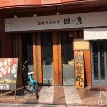 麺鮮醤油房 周月(広島市 中区 国泰寺町)の記事に添付されている画像