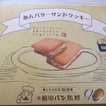 福田パンの記事に添付されている画像