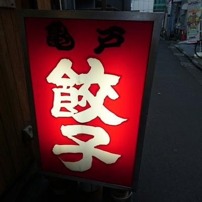【亀戸】『亀戸餃子』来店!の記事に添付されている画像