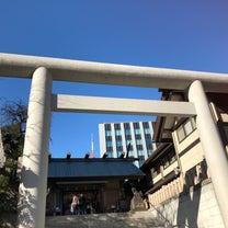 芝大神宮からの、東海七福神めぐりの記事に添付されている画像