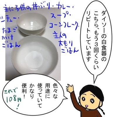ずっと憧れていたニトリのコレール食器の記事に添付されている画像